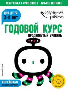 Обложка Годовой курс: для детей 3-4 лет. Продвинутый уровень (с наклейками)