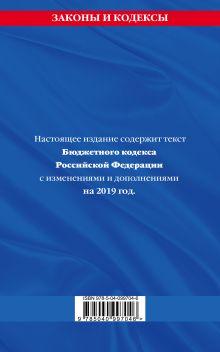 Обложка сзади Бюджетный кодекс Российской Федерации: текст с изменениями и дополнениями на 2019 г.