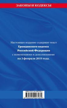Обложка сзади Гражданский кодекс Российской Федерации. Части первая, вторая, третья и четвертая: текст с изменениями и дополнениями на 3 февраля 2019 г.