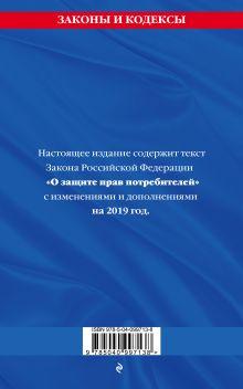 Обложка сзади Защита прав потребителей с образцами заявлений на 2019 год