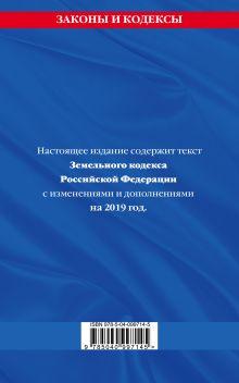 Обложка сзади Земельный кодекс Российской Федерации: текст с посл. изм. на 2019 г.