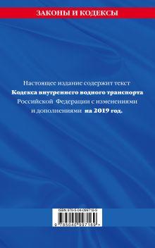Обложка сзади Кодекс внутреннего водного транспорта Российской Федерации: текст с посл. изм. и доп. на 2019 г.