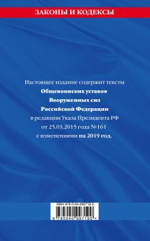 Обложка сзади Общевоинские уставы Вооруженных Сил Российской Федерации с Уставом военной полиции на 2019 г.
