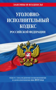 Обложка Уголовно-исполнительный кодекс Российской Федерации: текст с посл. изм. и доп. на 2019 г.