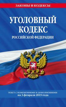 Обложка Уголовный кодекс Российской Федерации: текст с изм. и доп. на 3 февраля 2019 г.