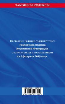 Обложка сзади Уголовный кодекс Российской Федерации: текст с изм. и доп. на 3 февраля 2019 г.