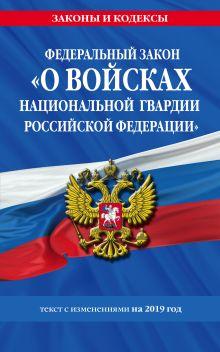 Федеральный закон «О войсках национальной гвардии Российской Федерации»: текст с изменениями на 2019 год