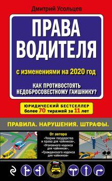 Обложка Права водителя. Как противостоять недобросовестному гаишнику? (с изменениями на 2020 год) Д. А. Усольцев