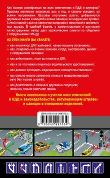 Обложка сзади Права водителя. Как противостоять недобросовестному гаишнику? (с изменениями на 2020 год) Д. А. Усольцев