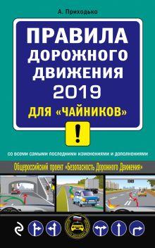 Обложка ПДД 2019 для