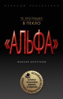 Обложка Те, кто пошел в пекло Михаил Болтунов