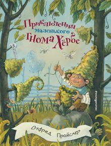 Обложка Приключения маленького гнома Хербе (ил. А. Свобода) Отфрид Пройслер
