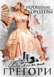 Обложка Укрощение королевы Филиппа Грегори