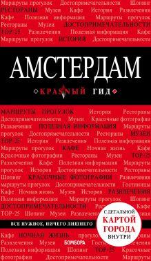 Обложка Амстердам. 5-е изд., испр. и доп. Мария Крузе