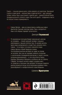 Обложка сзади Золотая пуля Шимун Врочек, Юрий Некрасов