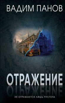 Обложка Отражение Вадим Панов