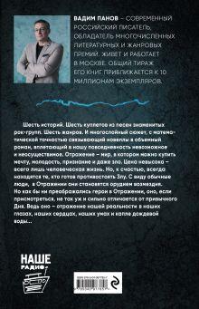 Обложка сзади Отражение Вадим Панов