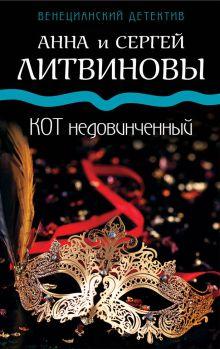 Обложка Кот недовинченный Анна и Сергей Литвиновы