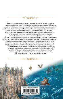Обложка сзади Катриона: Сияние Черной звезды Елена Звездная