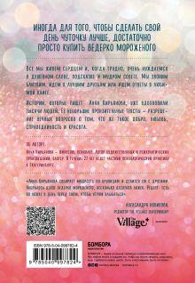 Обложка сзади Ведерко мороженого и другие истории о подлинном счастье Анна Кирьянова