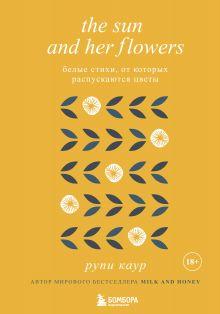 Обложка The Sun and Her Flowers. Белые стихи, от которых распускаются цветы Рупи Каур