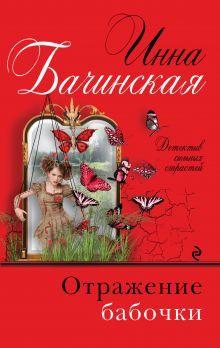 Обложка Отражение бабочки Инна Бачинская