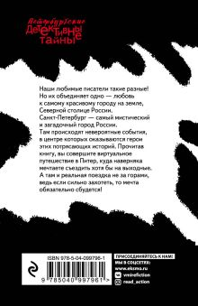 Обложка сзади Петербургский детектив Наталья Александрова , Екатерина Островская, Анна и Сергей Литвиновы и др.