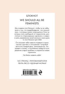 Обложка сзади Блокнот. We should all be feminists (формат А5, тонированный блок, лента-ляссе)