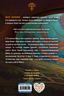 Обложка сзади Огонь из бездны (#1) Питер Леранжис
