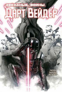 Обложка Звёздные Войны. Дарт Вейдер. Полное издание Кирон Гиллен
