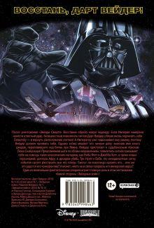 Обложка сзади Звёздные Войны. Дарт Вейдер. Полное издание Кирон Гиллен