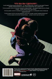 Обложка сзади Удивительный Человек-Паук. Ещё один день Дж. Майкл Стражински