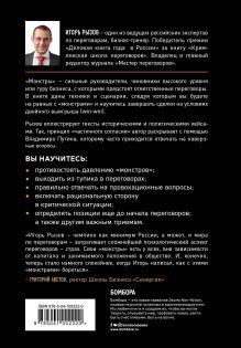 Обложка сзади Переговоры с монстрами. Как договориться с сильными мира сего (подарочное издание) Игорь Рызов