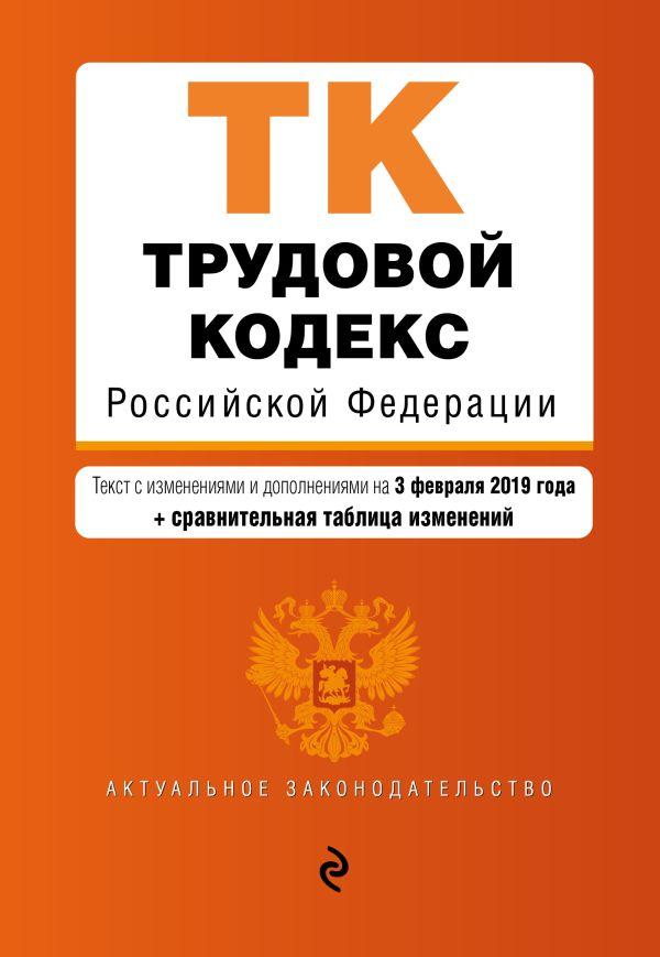Трудовой кодекс рк 2016 скачать.