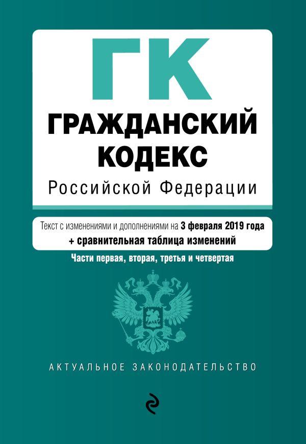 Книга градостроительный кодекс российской федерации текст с.