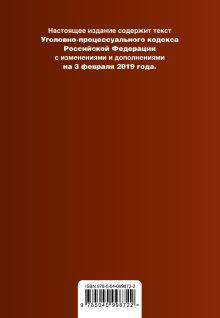 Обложка сзади Уголовно-процессуальный кодекс Российской Федерации. Текст с изм. и доп. на 3 февраля 2019 г. (+ сравнительная таблица изменений)