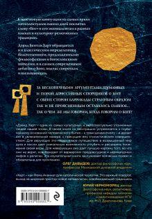 Обложка сзади Бог. Новые ответы у границ разума. Современная наука, философия, религия, психология о божественном Дэвид Бентли Харт
