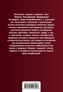 Обложка сзади Защита прав потребителей с образцами заявлений. Текст с изм. и доп. на 2019 г.