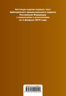 Обложка сзади Арбитражный процессуальный кодекс Российской Федерации. Текст с изм. и доп. на 3 февраля 2019 г.