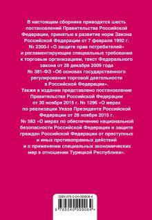 Обложка сзади Правила торговли. Постановление о санкциях. Тексты с последними изм. на 2019 г.
