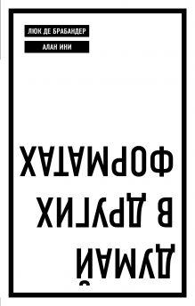 Обложка Думай в других форматах Люк де Брабандер, Алан Ини