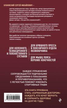 Обложка сзади Домашние уроки здоровья. Гимнастика без тренажеров Сергей Бубновский