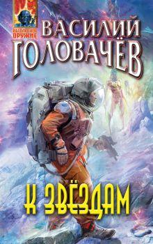 Обложка К звёздам Василий Головачёв