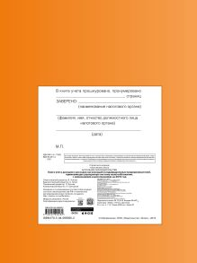Обложка сзади Книга учета доходов и расходов организаций и индивидуальных предпринимателей, применяющих упрощенную систему налогообложения с изм. и доп. на 2019 г.