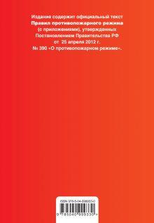Обложка сзади Правила противопожарного режима в Российской Федерации (с приложениями). Текст с последними изм. и доп. на 2019 г.