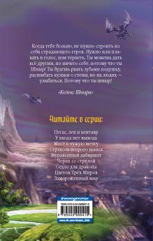Обложка сзади Пегас, лев и кентавр (переиздание) Емец Дмитрий Александрович