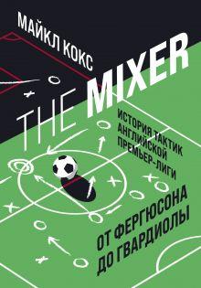 The Mixer: история тактик английской Премьер-лиги от Фергюсона до Гвардиолы