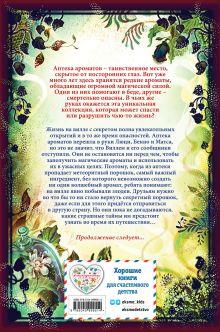 Обложка сзади Загадка чёрного цветка (#2) Анна Руэ