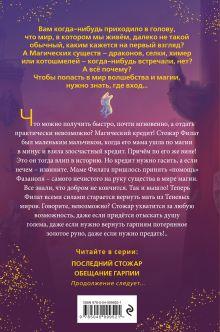 Обложка сзади Обещание гарпии (#2) Дмитрий Емец