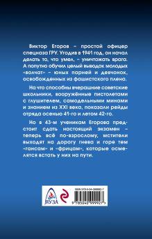 Обложка сзади Мститель. Дорога гнева Валерий Шмаев